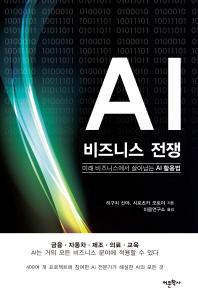 AI 비즈니스 전쟁