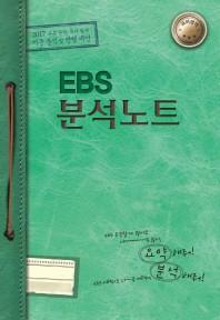 고등 국어영역(2017 수능대비)(EBS 분석노트)