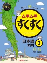 스쿠스쿠 일본어 회화. 3(개정판)