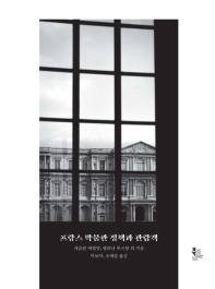 프랑스 박물관 정책과 관람객