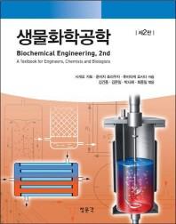 생물화학공학(2판)