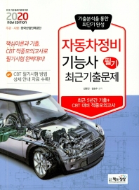 자동차정비기능사 필기 최근기출문제(2020)