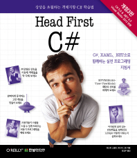 Head First C#(개정판 3판)