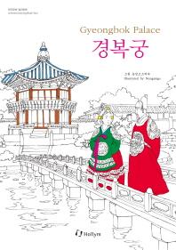 경복궁(Gyeongbok Palace)(한국문화 컬러링북)
