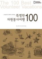 특별한 자원봉사여행 100