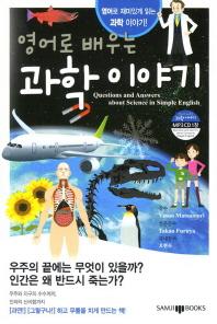 영어로 배우는 과학이야기(CD1장포함)