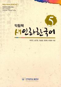 새인하한국어 익힘책(New Inha Korean Workbook). 5