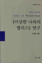 이상한 나라의 앨리스 연구(문예신서 378)