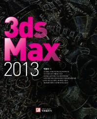 3ds Max(2013)