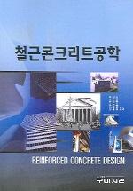 철근콘크리트공학