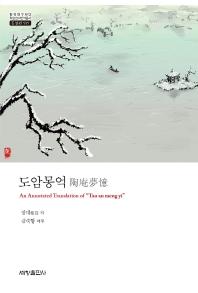 도암몽억(한국연구재단 학술명저번역총서 동양편 595)(양장본 HardCover)
