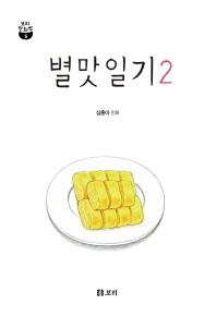 별맛일기. 2(보리 만화밥 5)