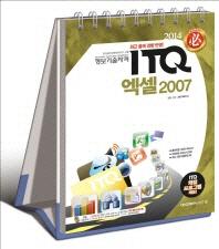 ITQ 엑셀 2007(2014)(필)(스프링)