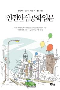 안전안심공학입문 -3113