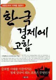 한국 경제에 고함