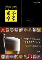 맥주수첩(구르메 수첩 7)
