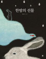 한밤의 선물(봄봄 아름다운 그림책 44)(양장본 HardCover)