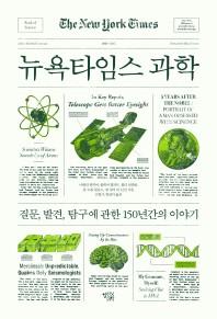 뉴욕타임스 과학(양장본 HardCover)