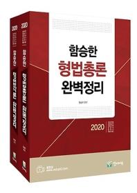 함승한 형법총론 완벽정리(2020)(개정판)