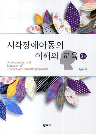 시각장애아동의 이해와 교육(3판)(양장본 HardCover)