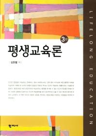 평생교육론(3판)