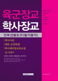 육군장교 학사장교 간부선발도구(필기평가)(2018)