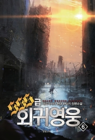 SSS급 회귀영웅. 6