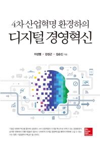 4차 산업혁명 환경하의 디지털 경영혁신(양장본 HardCover)