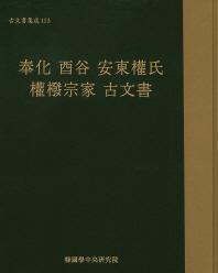 봉화 유곡 안동권씨 권벌종가 고문서