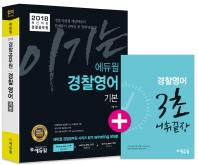 경찰영어 기본(경찰공무원)(2018)(이기는 에듀윌)