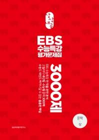 고등 문학(상) EBS 수능특강 평가문제집 3000제(2020)