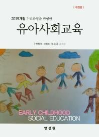 유아사회교육(2019개정 누리과정을 반영한)(개정판)