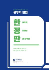 윤우혁 헌법 한권으로 정리하는 판례분석집(2019)