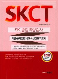 SKCT 종합역량검사 (기출문제유형체크+실전모의고사)