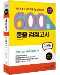 중졸 검정고시 기본서(2020 시험대비)(600쩜)