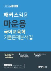 해커스 임용 마운용 국어교육학 기출문제분석집(2018)