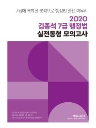 김종석 7급 행정법 실전동형 모의고사(2020)