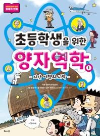 초등학생을 위한 양자역학. 1: 시간 여행의 시작(초등학생을 위한 양자역학 시리즈)