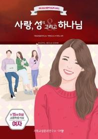 사랑, 성 그리고 하나님: 만15세 고등학생 이상 여자(우리 자녀 성경적 성교육 시리즈)