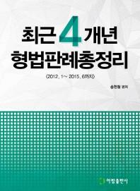 형법판례총정리(최근 4개년)(2012.1∼2015.6까지)