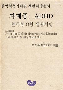혈액형운기체질 생활처방총서 자폐증, ADHD 혈액형 O형 생활처방