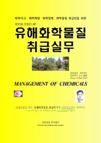 유해화학물질 취급실무