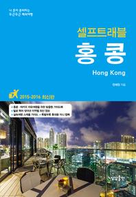 홍콩 셀프트래블 (2015-2016)