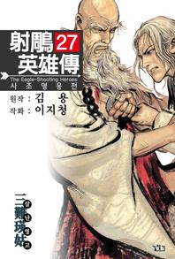 사조영웅전. 27