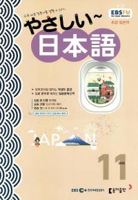 초급 일본어(방송교재 2016년 11월)
