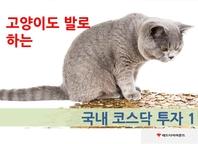 고양이도 발로 하는 국내 코스닥 투자. 1