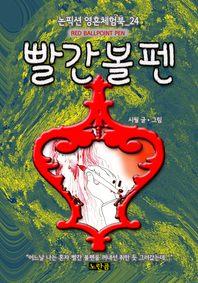 빨간 볼펜 (논픽션 영혼체험북 24화)