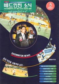 배드민턴 매거진 2001년 5월호