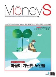 머니S 2017년 493호 (주간지)
