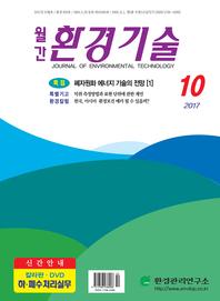 월간환경기술 2017년 10월호